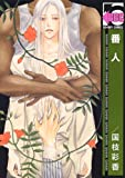 番人 / 国枝 彩香 のシリーズ情報を見る