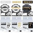 互換 テプラ テープ 透明白文字 透明金文字 黒地金文字 12mm キングジム Tepra ST12Z ST12S SC12KZ テープカートリッジ テプラpro 8M 強粘着 SR370 SR150 3個セット ASprinte
