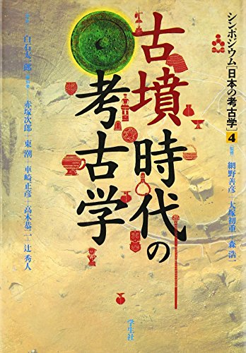 古墳時代の考古学 (シンポジウム 日本の考古学)
