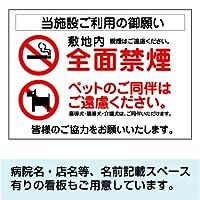 お店・施設 看板 ご利用の御願い 全面禁煙 ペットのご同伴はご遠慮ください。長期利用可能 (B3サイズ)