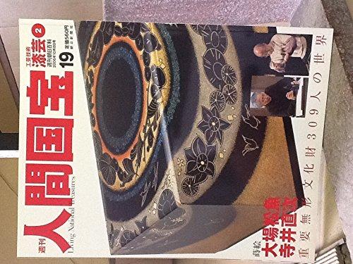 週刊人間国宝 19 工芸技術 漆芸2 2006年10月8日号 (週刊朝日百科, 19)