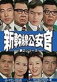 新幹線公安官 第2シリーズ コレクターズDVD<デジタルリマスター版>[DVD]