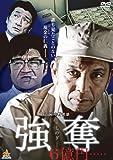 強奪 6億円…・・[DVD]