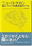 「ニューロラカン: 脳とフロイト的無意識のリアル」販売ページヘ