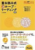 重ね読み式3(トリプル)ループ・リーディング 基礎 (英語の超人になる!アルク学参シリーズ)