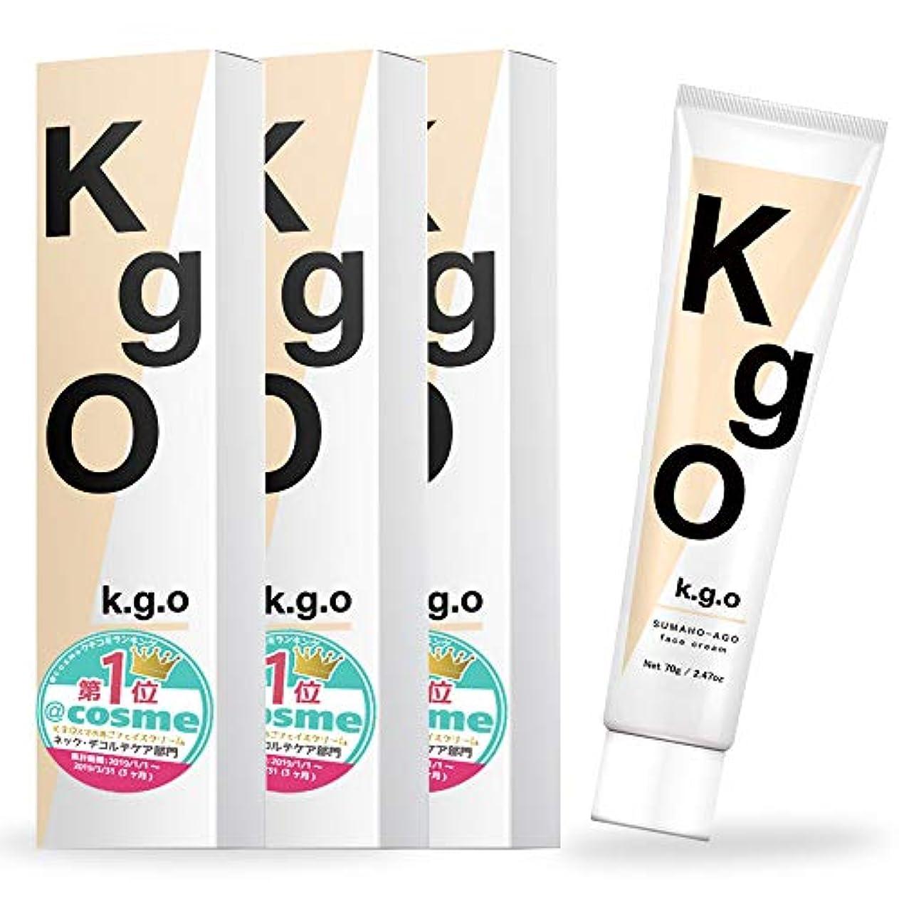 短くする画面きょうだいK.g.O SUMAHO-AGO face cream ケージーオー スマホあご フェイスクリーム 70g (3本セット)