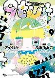 qtμt キューティーミューティー 4巻 (LINEコミックス)