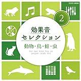 効果音セレクション (2)動物・鳥・蛙・虫 画像
