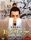 琅邪榜(ろうやぼう)~麒麟の才子、風雲起こす~ DVD-BOX1-3 (27枚組)中国語音声/日本語字幕