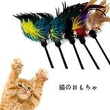 (デマ―クト)De.Markt じゃれ猫 猫のお好みじゃらし 猫のおもちゃ 猫のお遊び草 釣り竿 猫のお誘い リボンつき 羽のおもちゃ ふわふわ ぶらぶらモール ペット用品 5本入り (free, 5セット)