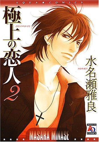 極上の恋人 2 (2) (アクアコミックス) (オークラコミックス)