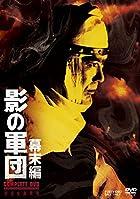 影の軍団 幕末編 COMPLETE DVD(初回生産限定)