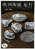 欧州陶磁紀行―マイセン|ウェッジウッド|セーヴル (ほたるの本) (¥ 1,836)