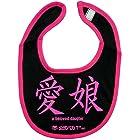 《愛娘/ブラック》公式バカTファッションエプロン☆面白ジョークファッション/キッズ雑貨通販