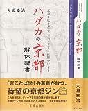 ハダカの京都解体新書―京の身体をタテ・ヨコ・ナナメに腑分けする