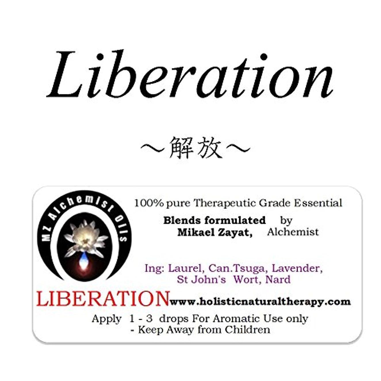 熱望する床チーターミカエル?ザヤットアルケミストオイル セラピストグレードアロマオイル Liberation-リベレーション(解放)- 4ml
