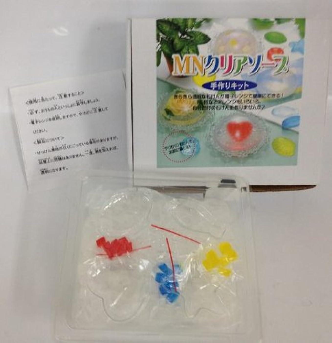 出版魔術師最大限手作り石鹸キット クリアソープ(簡単工作かわいい石鹸が作れてプレゼントも喜ばれます)