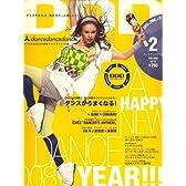 DDD (ダンスダンスダンス) 2008年 02月号 [雑誌]