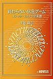 終わらない伝言ゲーム ゴシック・ミステリの系譜 (e-NOVELS)