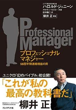 プロフェッショナルマネジャー  ~58四半期連続増益の男の書影
