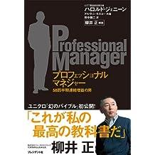 プロフェッショナルマネジャー  ~58四半期連続増益の男