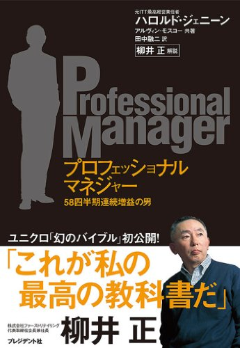 プロフェッショナルマネジャー  ~58四半期連続増益の男書影