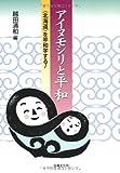 """アイヌモシリと平和""""北海道""""を平和学する!"""