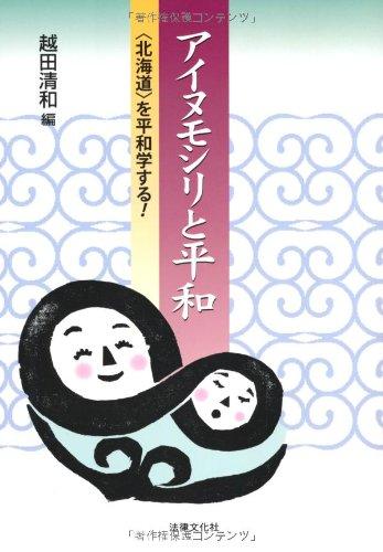 """アイヌモシリと平和""""北海道""""を平和学する!の詳細を見る"""