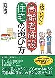 後悔しない高齢者施設・住宅の選び方