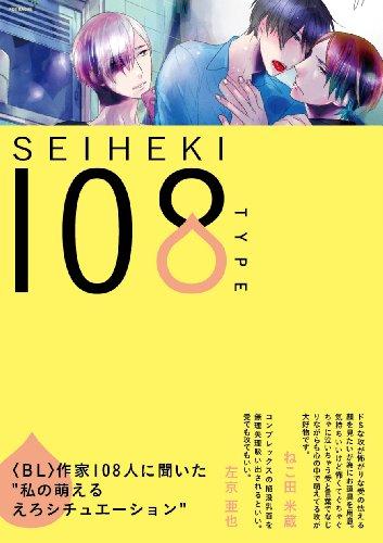 性癖108TYPE (POE BACKS/Babyコミックス) (POE BACKS Babyコミックス)の詳細を見る