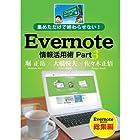集めただけで終わらせない!Evernote情報活用術 Part 3 総集編