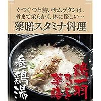 【2個セット】韓国最高ランク 参鶏湯/サムゲタン/1kg【2個セット】