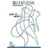 猫とともに去りぬ (光文社古典新訳文庫)
