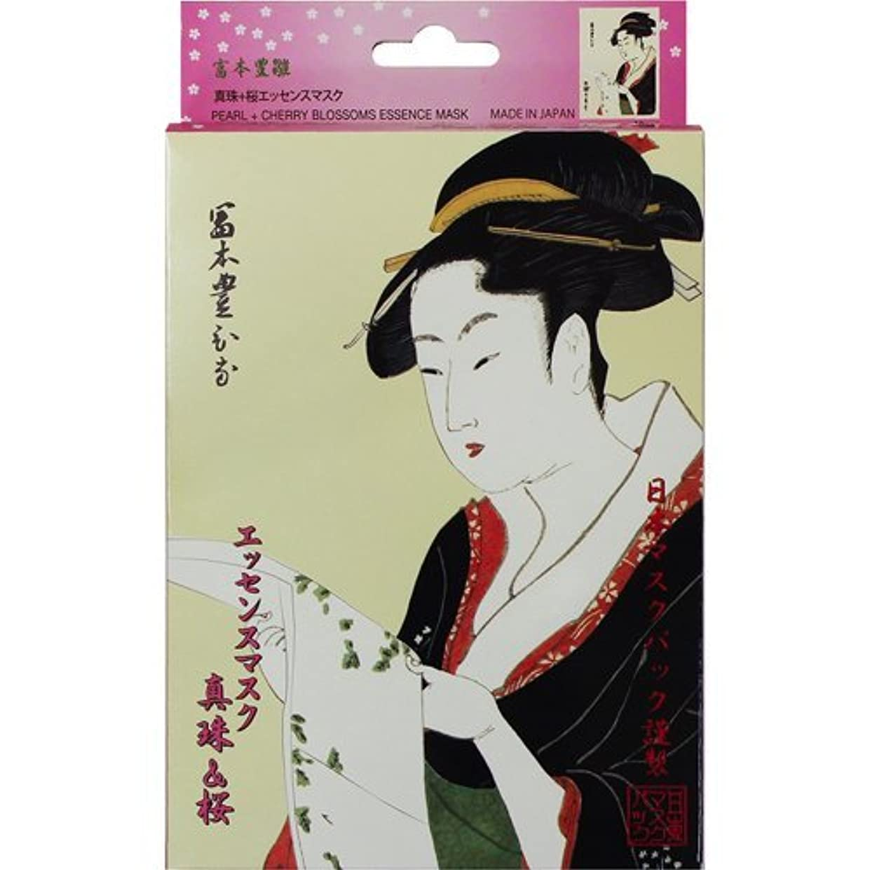 メイド裕福な習熟度エッセンスマスク +桜10枚
