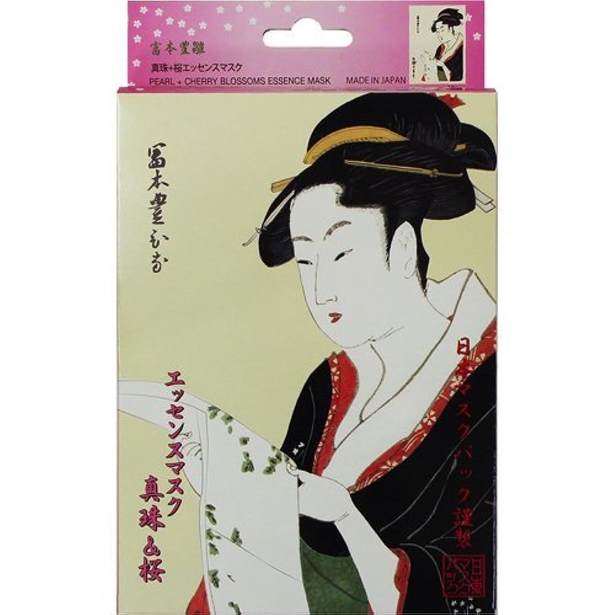 縞模様のフレッシュスリットエッセンスマスク +桜10枚