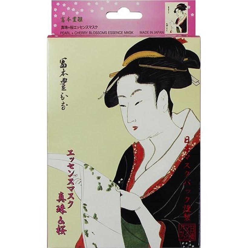 汚染された急性サイクルエッセンスマスク +桜10枚