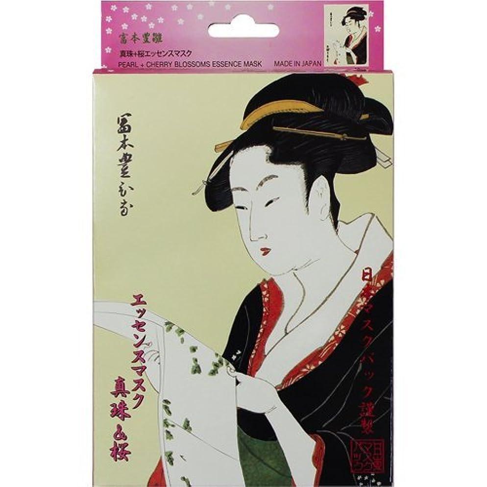謙虚な指暫定エッセンスマスク +桜10枚