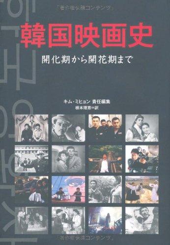 韓国映画史 開化期から開花期までの詳細を見る