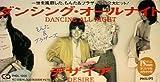 ダンシング・オールナイト / DESIRE 画像