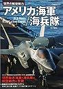 アメリカ海軍/海兵隊 (世界の航空戦力)