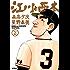 江川と西本(2) (ビッグコミックス)