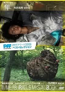 PFFアワード2006ベストセレクション IMMEASURABLE MYSTIC BOOK イメージュラブル・ミスティック・ブック/隼 [DVD]