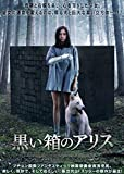 黒い箱のアリス [DVD]