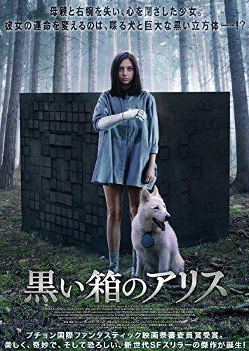黒い箱のアリスのイメージ画像