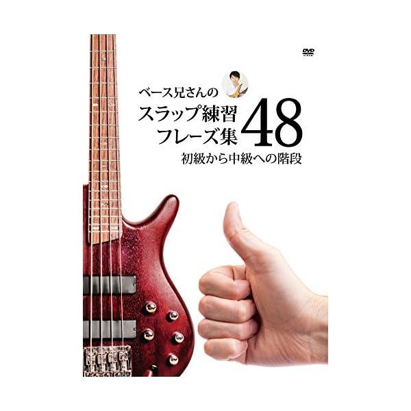 ベース兄さんのスラップ練習フレーズ集48 [DV...の商品画像