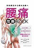 腰痛 改善BOOK (改善BOOKシリーズ)