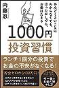 1000円投資習慣 めんどくさいことはわからなくても ほったらかしでも お金は増える