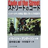 ストリートのコード―インナーシティの作法/暴力/まっとうな生き方