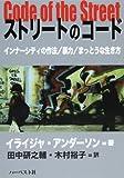 ストリートのコード—インナーシティの作法/暴力/まっとうな生き方