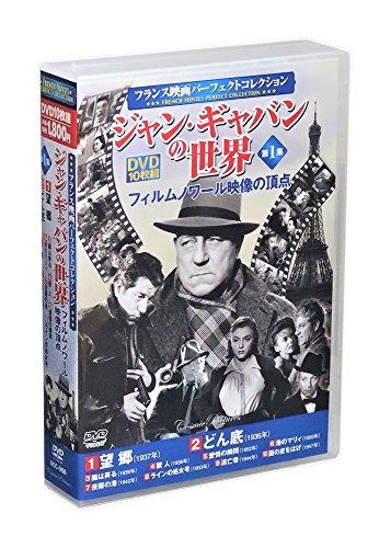 フランス映画 ジャン・ギャバンの世界 第1集 DVD10枚組 (ケース付)セット